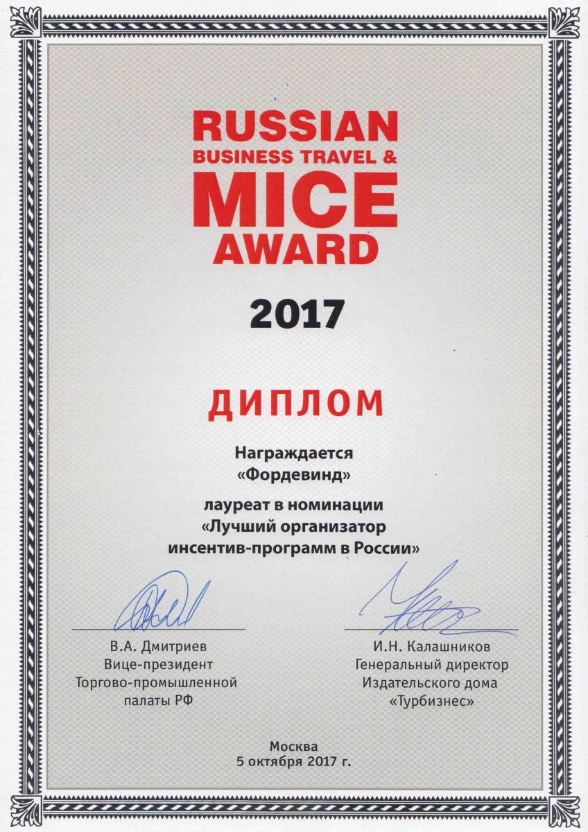 Диплом премии Russian Business Travel & MICE Award 2017